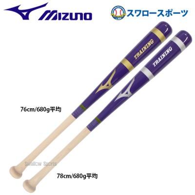 【即日出荷】 ミズノ mizuno  バット 少年 軟式 トレーニング用 木製 打撃可 トレーニングバット 1CJWT028