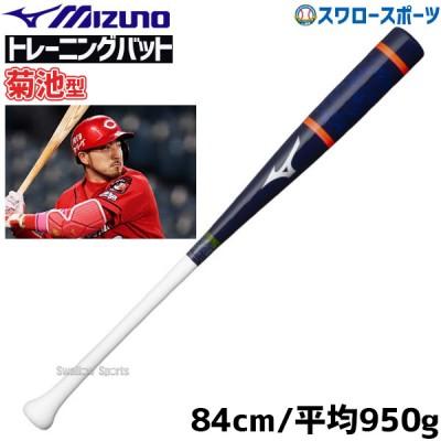 【即日出荷】 ミズノ 限定 木製 トレーニングバット バット 打撃可  トレーニングプロフェッショナルW限定モデル 1CJWT029 MIZUNO