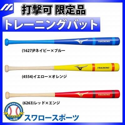 【即日出荷】 ミズノ 限定 木製 打撃可 トレーニング 1000g バット 1CJWT14785