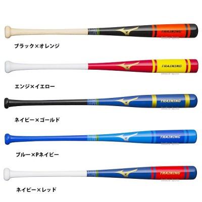 【即日出荷】 ミズノ 限定 木製 打撃可 トレーニング 1000g プロ型 バット 1CJWT14885 Mizuno バット トレーニングバット 野球用品 スワロースポーツ