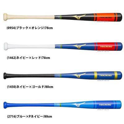 ミズノ 限定 少年 軟式 木製 打撃可 トレーニング バット 1CJWT150 Mizuno バット 軟式 野球用品 スワロースポーツ