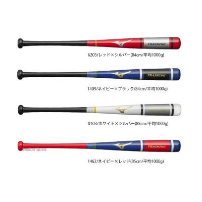 【即日出荷】 ミズノ 木製 打撃可 トレーニング 1000g 1CJWT160