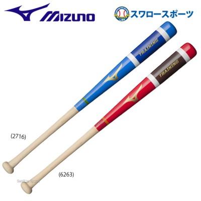 ミズノ トレーニング バット 木製 打撃可  950g 1CJWT16184