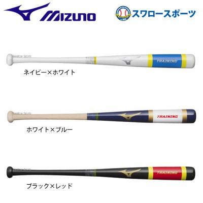 【即日出荷】  ミズノ MIZUNO 限定 トレーニング バット 木製 打撃可  950g 1CJWT164
