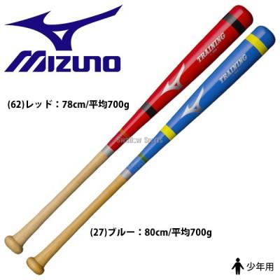【即日出荷】 ミズノ MIZUNO 限定 トレーニング 少年 軟式 木製 バット 打撃可トレーニング 1CJWT179