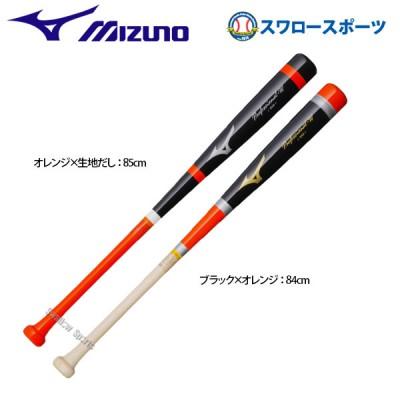 【即日出荷】 ミズノ MIZUNO 限定 木製 トレーニングバット バット PROFESSIONAL W 1CJWT190