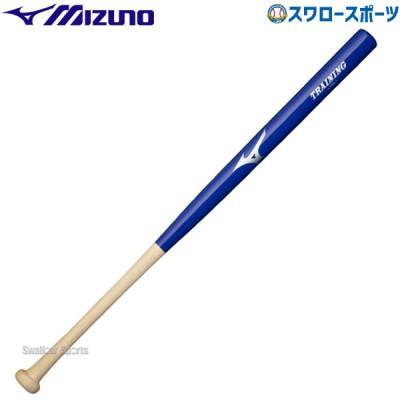 【即日出荷】 ミズノ 限定 トレーニングバット 木製 細型トレーニング 1CJWT20190 MIZUNO