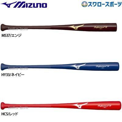 【即日出荷】 ミズノ 限定 バット トレーニングバット 木製 打撃可 トレーニング プロフェッショナル W 1CJWT203 MIZUNO