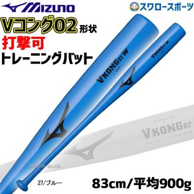 【即日出荷】 ミズノ 限定 木製 トレーニングバット バット 打撃可  Vコング02 W 1CJWT204 MIZUNO