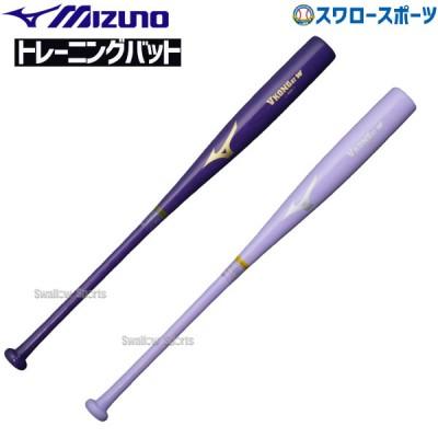 【即日出荷】  ミズノ 限定 木製 打撃可 トレーニングバットトレーニングVコング02W 1CJWT215 MIZUNO