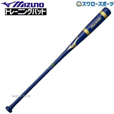 【即日出荷】 ミズノ 限定 木製バット トレーニングバット BA長尺トレーニング 1CJWT21889 MIZUNO