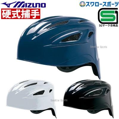 ミズノ 硬式用 ヘルメット 捕手用 キャッチャー 1DJHC101