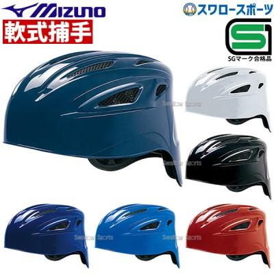 ミズノ 軟式用 ヘルメット 捕手用 キャッチャー 1DJHC201 ヘルメット