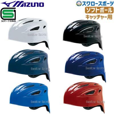 ミズノ ソフトボール用 ヘルメット 捕手用 キャッチャー 1DJHC301