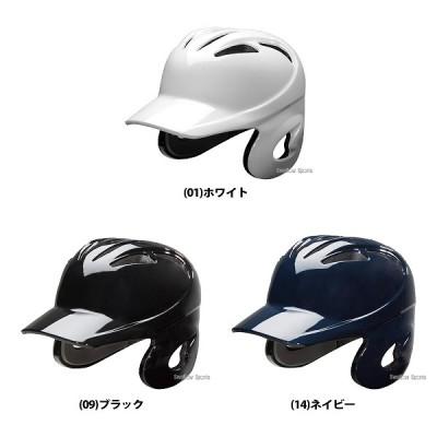ミズノ 硬式用 ヘルメット 両耳付 打者用 1DJHH105 備品 野球用品 スワロースポーツ
