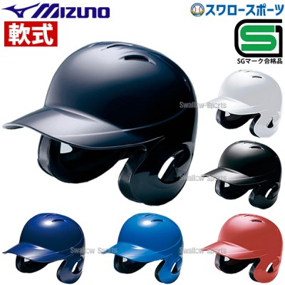 ミズノ 軟式用 ヘルメット 両耳付 打者用 1DJHR101
