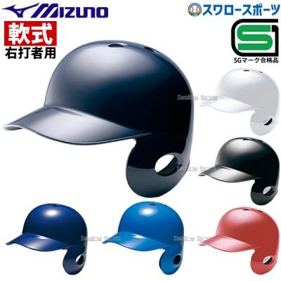 ミズノ 軟式用 ヘルメット 右打者用 1DJHR103 備品 野球用品 スワロースポーツ