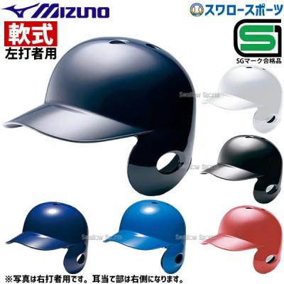ミズノ 軟式用 ヘルメット 左打者用 1DJHR104