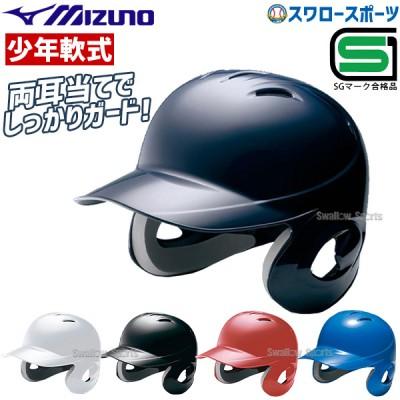ミズノ 少年軟式用 ヘルメット 両耳付 打者用 1DJHY102