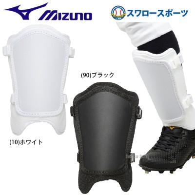 ミズノ フットガード 硬式 軽量型 高校野球対応 1DJLG103