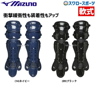 ミズノ MIZUNO キャッチャー用防具 軟式用 レガース 1DJLR120