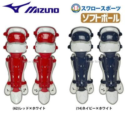 ミズノ MIZUNO ソフトボール用レガース 1DJLS120