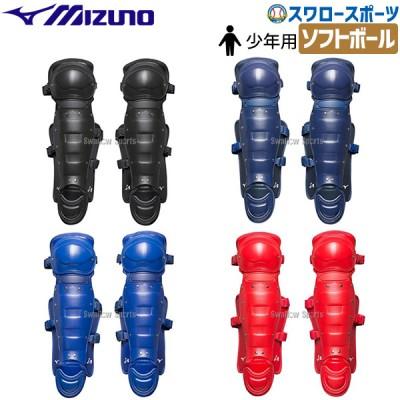 ミズノ 防具 少年 ソフトボール用  レガーズ  Sサイズ 1DJLS510