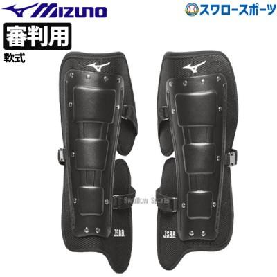 ミズノ 軟式用 審判レガーズ 防具 1DJLU120 野球用品 スワロースポーツ