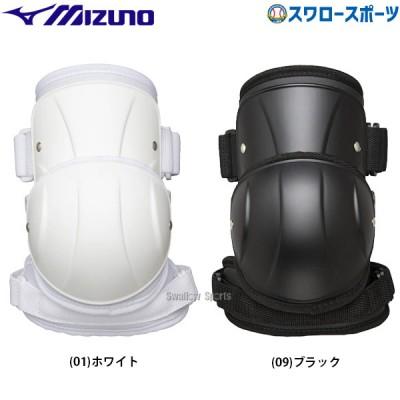 ミズノ 打者用 アームガード ヒンジ型 高校野球対応 左右兼用 1DJPG106 Mizuno