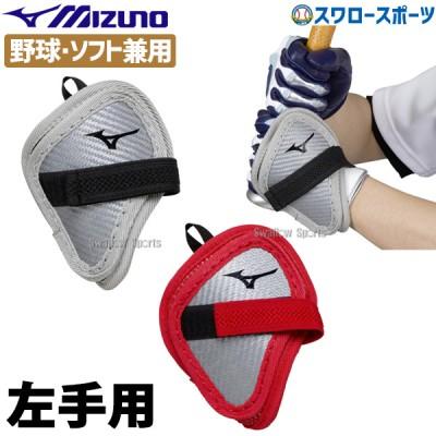 ミズノ 手甲ガード 左手用 硬式 軟式 ソフトボール 兼用 1DJPG210