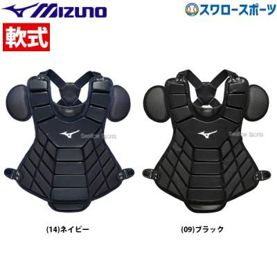ミズノ MIZUNO 軟式用 キャッチャー防具 プロテクター DJPR120