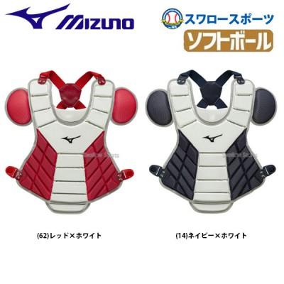 ミズノ MIZUNO ソフトボール用 キャッチャー防具 プロテクター 1DJPS120