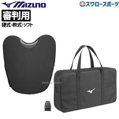 ミズノ 審判用品 審判用プロテクター 硬式 軟式 ソフトボール 1DJPU130