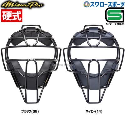 ミズノ ミズノプロ 硬式用 防具 マスク 1DJQH110