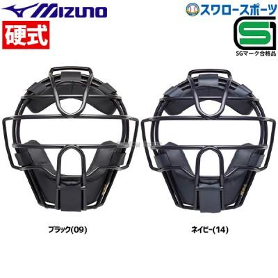 ミズノ 硬式用 防具 マスク 1DJQH120