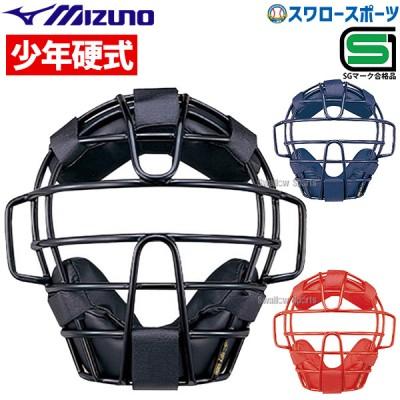 ミズノ 少年 ジュニア 硬式用 防具 マスク 1DJQL120