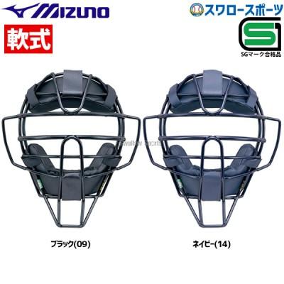 ミズノ 軟式用 防具 マスク 1DJQR110 野球用品 スワロースポーツ