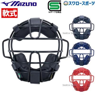 ミズノ 軟式用 防具 マスク 1DJQR120 野球用品 スワロースポーツ