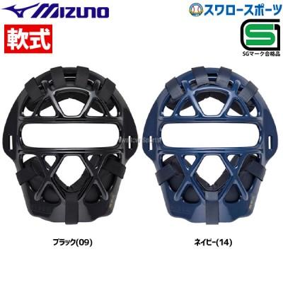 ミズノ 軟式用 防具 マスク 1DJQR130 野球用品 スワロースポーツ
