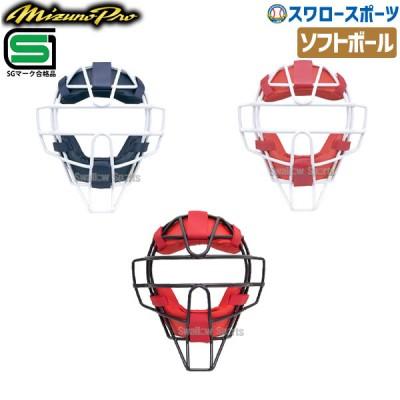 ミズノ ミズノプロ ソフトボール用 防具 マスク 1DJQS100