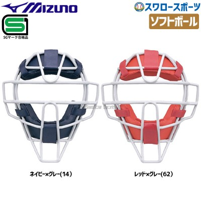 ミズノ ソフトボール用 防具 マスク 1DJQS110