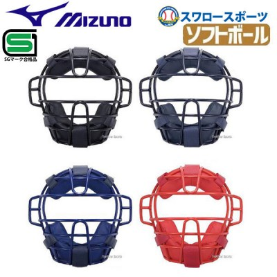 ミズノ ソフトボール用 防具 マスク 1DJQS120