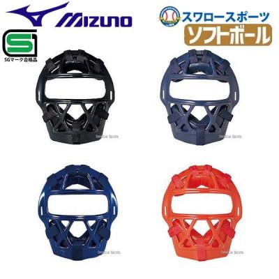 ミズノ ソフトボール用 防具 マスク 1DJQS130