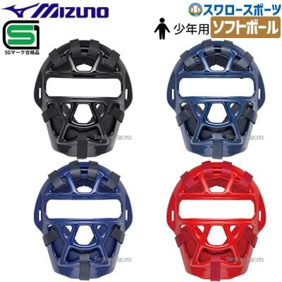 ミズノ 少年 ジュニア ソフトボール用 防具 マスク 1DJQS140