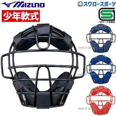 ミズノ 少年 ジュニア 軟式用 防具 マスク 1DJQY120