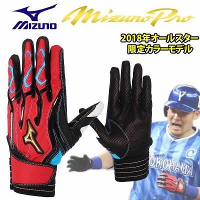 【即日出荷】 ミズノ 限定 バッティング手袋 ミズノプロ パワーアーク オールスターカラーモデル 両手用 手袋 1EJEA00862