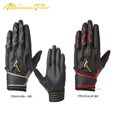 【即日出荷】 ミズノ MIZUNO 限定 ミズノプロ シリコンパワーアークMI 両手用 手袋 1EJEA016