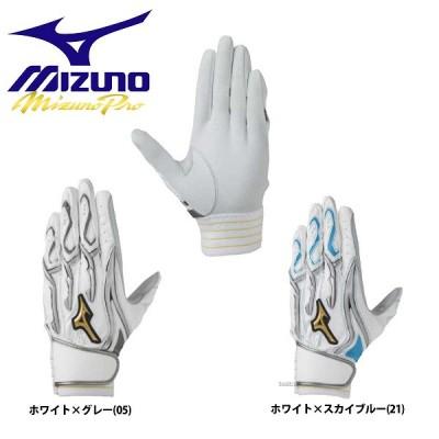 【即日出荷】 ミズノ MIZUNO バッティング手袋 限定 ミズノプロ シリコンパワーアークMI 両手用 手袋 1EJEA017