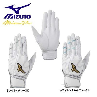【即日出荷】 ミズノ MIZUNO バッティング手袋 限定 ミズノプロ モーションアークMF 両手用 手袋 1EJEA019