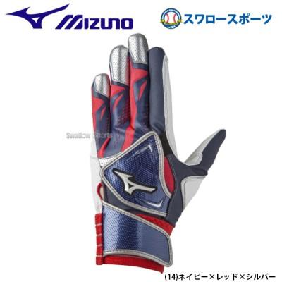 【即日出荷】 ミズノ MIZUNO 限定 手袋 バッティング 手袋 両手用 セレクトナイン 1EJEA022